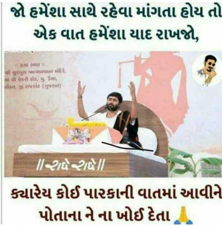 📿 જીગ્નેશ દાદા - જો હમેંશા સાથે રહેવા માંગતા હોય તો . એક વાત હમેંશા યાદ રાખજો , પી સુપુરા દાદબાપાના મંદિર , all Bકરી રોઝ , . કૈલા , ભક્ત , જી રાજકોટ ( ગુજરાત ) | રાધે રાધે ' / / ક્યારેય કોઈ પારકાની વાતમાં આવીને પોતાનાને ના ખોઈ દેતા - ShareChat