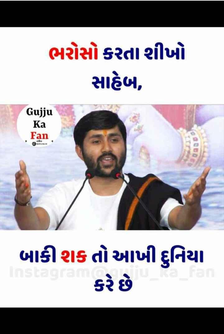 📿 જીગ્નેશ દાદા - ભરોસો કરતા શીખો સાહેબ , Gujju Ka Fan ( E ) ષા કપ બાકી શકતો આખી દુનિયા કરે છે - ShareChat