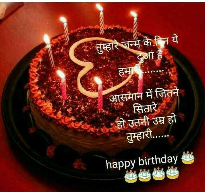🎂 જેનિફર વિંગેટ જન્મદિવસ - तुम्हारे जन्म के दिन ये दुआ है । इमा . . . •••• आसमान में जितने सितारे हो उतनी उम्र हो । तुम्हारी . . . . happy birthday - ShareChat