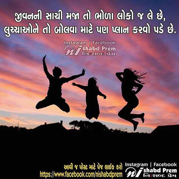 😅 જોક્સ - ' જીવનની સાચી મજા તો ભોળા લોકો જ લે છે , લુચ્ચાઓને તો બોલવા માટે પણ પ્લાન કરવો પડે છે . Instagram | Facebook shabd Prem નિશદ પ્રેમ ' આવી જ પોસ્ટ માટે પેજ લાઈક કરો Instagram | Facebook shabd Prem https : / / www . facebook . com / nishabdprem W G NGE 1 - ShareChat