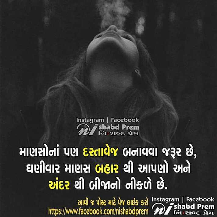 😅 જોક્સ - Instagram | Facebook shabd Prem નિ : શબ્દ પ્રેમ ' માણસોનાં પણ દસ્તાવેજ બનાવવા જરૂર છે , ' ઘણીવાર માણસ બહાર થી આપણો અને અંદર થી બીજાનો નીકળે છે . Instagram | Facebook shabd Prem https : / / www . facebook . com / nishabdprem ID નિશબ્દ પ્રેમ - ShareChat