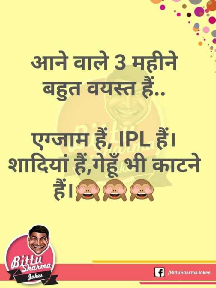 😅 જોક્સ - आने वाले 3 महीने बहुत वयस्त हैं . . एग्जाम हैं , IPL हैं । शादियां हैं , गेहूँ भी काटने हैं । Bittu Sharma f / BittuSharma Jokes Jokes - ShareChat