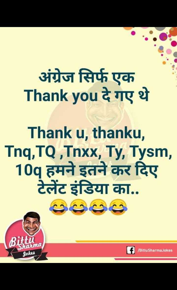 😅 જોક્સ - अंग्रेज सिर्फ एक Thank you दे गए थे Thank u , thanku , Tnq , TQ , Tnxx , Ty , Tysm , _ _ _ 10q हमने इतने कर दिए टेलेंट इंडिया का . . Bittu PASharmal f / BittuSharmaJokes Jokes - ShareChat
