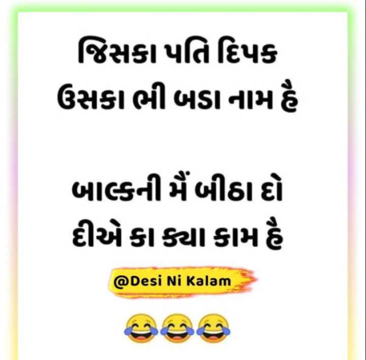 😅 જોક્સ - જિસકા પતિ દિપક ઉસકા ભી બડા નામ હૈ બાલ્કની મૈ બીઠા દો દીએ કા ક્યા કામ હૈ @ Desi Ni Kalam - ShareChat