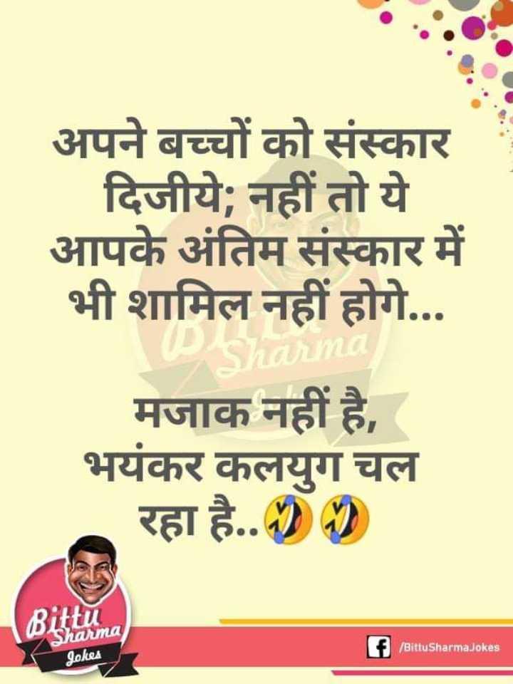 😅 જોક્સ - अपने बच्चों को संस्कार दिजीये नहीं तो ये । आपके अंतिम संस्कार में भी शामिल नहीं होगे . . . Sharma मजाक नहीं है , भयंकर कलयुग चल रहा है . . . ) ) Bittu Sharma f / Bittu SharmaJokes Jokes - ShareChat