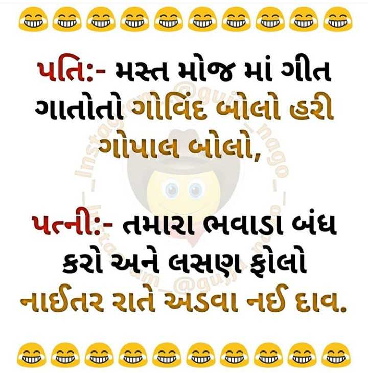 😅 જોક્સ - પતિ : - મસ્ત મોજ માં ગીત ગાતોતો ગોવિંદ બોલો હરી ગોપાલ બોલો , પત્ની : - તમારા ભવાડા બંધ કરો અને લસણ ફોલો નાઈતર રાતે અડવા નઈ દાવ . D B B B B B B B B ( @ B ) - ShareChat