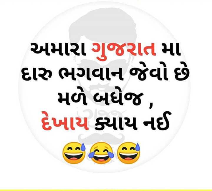😅 જોક્સ - અમારા ગુજરાત મા દારુ ભગવાન જેવો છે મળે બધેજ , દેખાય ક્યાય નઈ - ShareChat