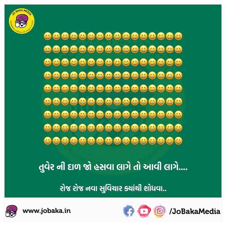 😅 જોક્સ - AXA MED 10 BA , ( ( : (ા ( : ) ( ( : ) ( ૯ ) ( : ) ( ( : ) ( : ) ' તુવેર ની દાળ જો હસવા લાગે તો આવી લાગે . ... રોજ રોજ નવા સુવિચાર ક્યાંથી શોધવા . . www . jobaka . in તો / JoBakaMedia - ShareChat