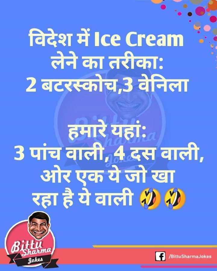 😅 જોક્સ - विदेश में Icecream लेने का तरीका : 2 बटरस्कोच , 3 वेनिला हमारे यहां : 3 पांच वाली , 4 दस वाली , । ओर एक ये जो खा रहा है ये वाली ) Bittu Sharma If / BittuSharmaJokes Jokes - ShareChat