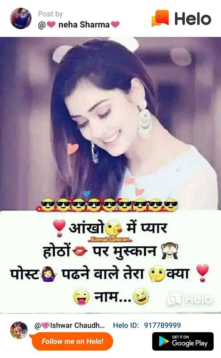 😅 જોક્સ - Post by @ neha Sharman Komel Saharan आंखो में प्यार होठों पर मुस्कान , पोस्ट पढने वाले तेरा क्या ? नाम . . . la Hero @ Ishwar Chaudh . . . ID : 917789999 GET IT ON Follow me on ! Google Play - ShareChat