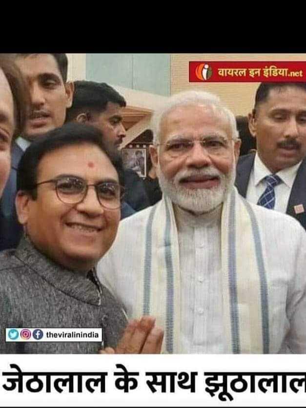 😅 જોક્સ - वायरल इन इंडिया . net 100Otheviralinindia जेठालाल के साथ झूठालाल - ShareChat