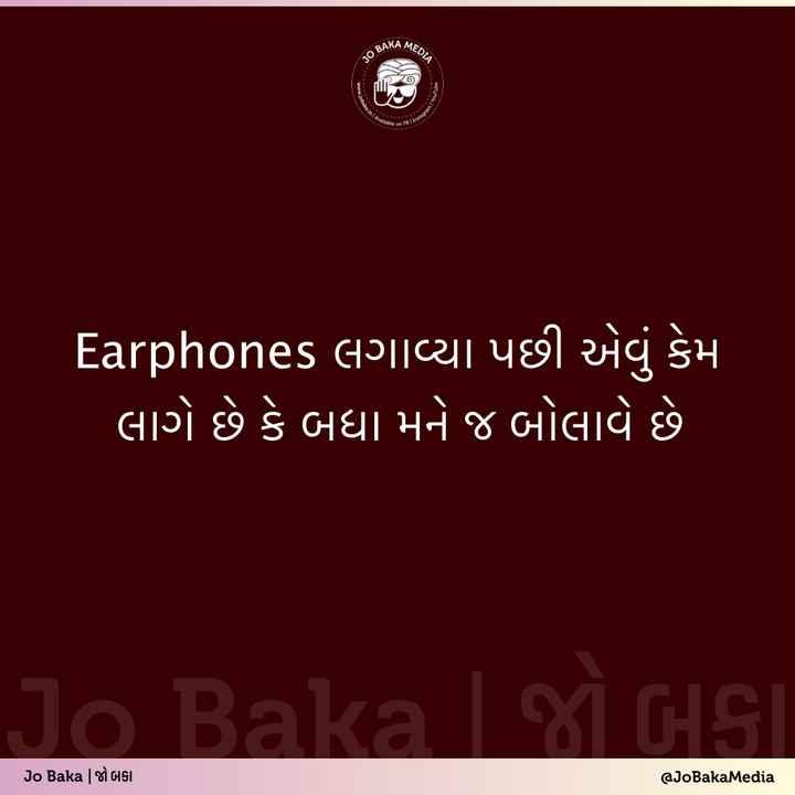 જોક્સ - BAKA MED Earphones લગાવ્યા પછી એવું કેમ ' લાગે છે કે બધા મને જ બોલાવે છે Jo Baka | GAL Jo Baka | BÌ HEI @ JoBakaMedia - ShareChat