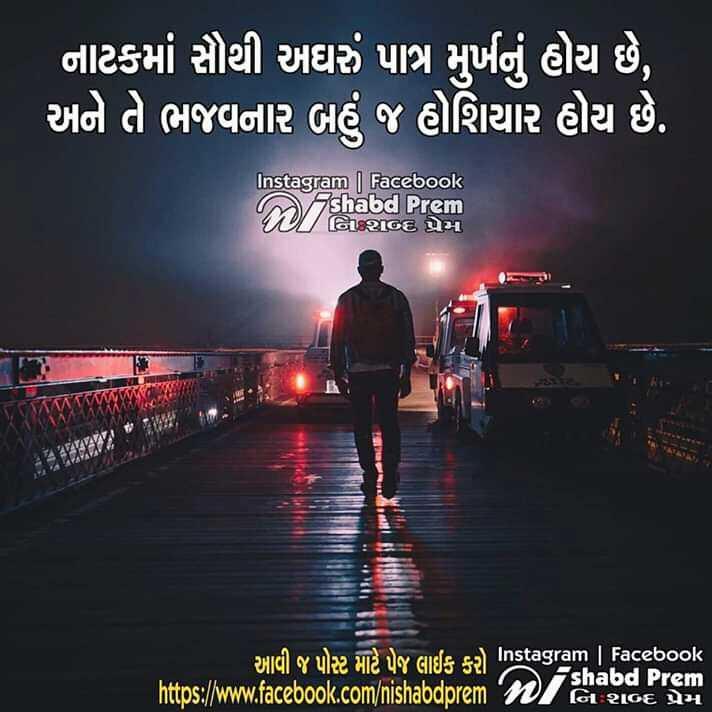 😅 જોક્સ - ' નાટકમાં સૌથી અઘરું પાત્ર મુર્ખનું હોય છે , ' અને તે ભજવનાર બહું જ હોશિયાર હોય છે . Instagram | Facebook shabd Prem નિશિદ પ્રેમ IIIIIII ( ' આવી જ પોસ્ટ માટે પેજ લાઈક કરો Instagram | Facebook https : / / www . facebook . com / nishabdprem Shabd Prem નિ : શબ્દ પ્રેમ - ShareChat