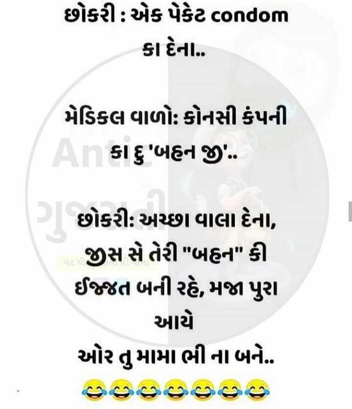 😅 જોક્સ - છોકરીઃ એક પેકેટ ondom કા દેના . મેડિકલ વાળો : કૉનસી કંપની કા દુબહન જી . એ છોકરી : અચ્છા વાલા દેના , જીસ સે તેરી બહન કી ઈજ્જત બની રહે , મજા પુરા આયે . ઓર તુમામા ભી ના બને . - ShareChat