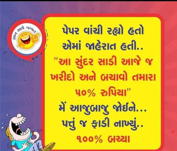 😅 જોક્સ - ગમતા * ગs . પેપર વાંચી રહ્યો હતો એમાં જાહેરાત હતી . . . આ સુંદર સાડી આજે જ ખરીદો અને બચાવો તમારા ૫૦ % રુપિયા મેં આજુબાજુ જોઈને . . . પનું જ ફાડી નાખ્યું . . | ૧૦૦ % બચ્યા - ShareChat