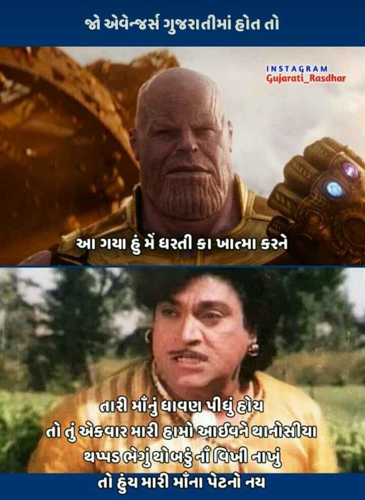 😅 જોક્સ - જો એવેન્જર્સ ગુજરાતીમાં હોત તો INSTAGRAM Gujarati _ Rasdhar આ ગયા હંમેં ધરતી કા ખાત્મા કરને તારી માંનું ધાવણ પીધું હોય તો તું ચીકવારમારી દામી જીવત્રથાણીઓ થપsર્ભગૃથીવાર્ફનહિણી તો હુંય મારી માંના પેટનો નય - ShareChat