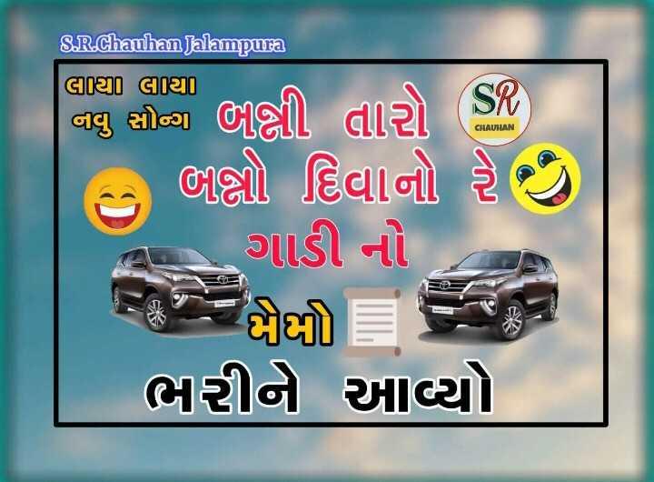 🤔 જો બકા ના વિડિઓ - S . R . Chauhan Jalampura લાથ0 લાયા નવુ સોન્ગ CHAUHAN જીગ બાન્ની તારો Sk છે Gીજો દિવાનો રે ) - ગાડી નો હોળી = = ભરીને આવ્યો - ShareChat