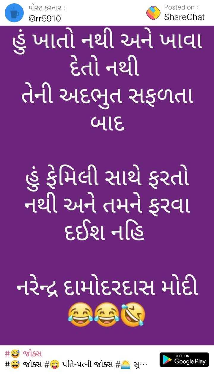 🤔 જો બકા ના વિડિઓ - પોસ્ટ કરનાર : @ rr5910 Posted on : ShareChat ' હું ખાતો નથી અને ખાવા દેતો નથી તેની અદભુત સફળતા બાદ હું ફેમિલી સાથે ફરતો નથી અને તમને ફરવા દઈશ નહિ નરેન્દ્ર દામોદરદાસ મોદી GET IT ON # ક જોક્સ # g જોક્સ # e પતિ - પત્ની જોક્સ # સુ . . . Google Play - ShareChat