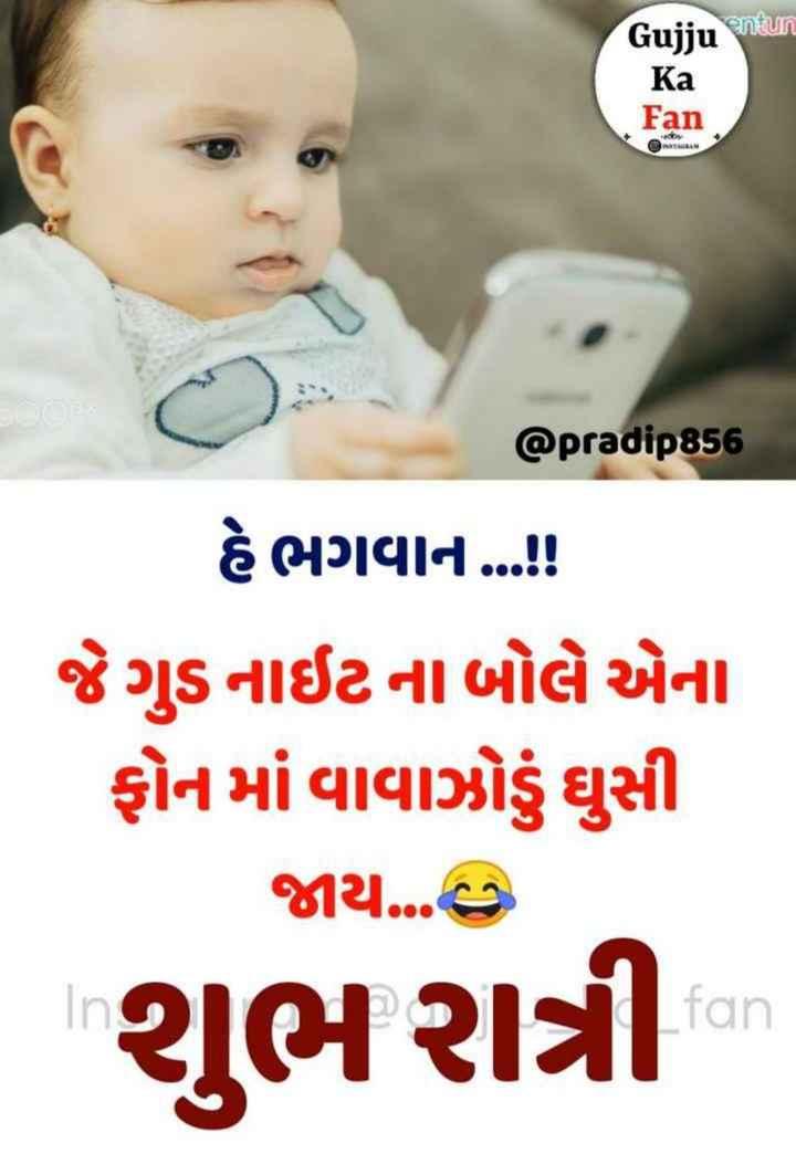 🤔 જો બકા ના વિડિઓ - Gujju Antun Ka Fan @ pradip555 હે ભગવાન ! જે ગુડ નાઈટના બોલે એના ફોન માં વાવાઝોડું ઘુસી જાય . એ શુભ રાત્રી - ShareChat