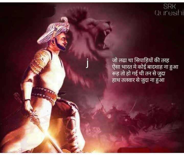 🙏 ટીપુ સુલતાન પુણ્યતિથિ - SRK Qureshi जो लढा था सिपाहियों की तरह ऐसा भारत में कोई बादशाह ना हुआ । रूह तो हो गई थी तन से जुदा हाथ तलवार से जुदा ना हुआ - ShareChat