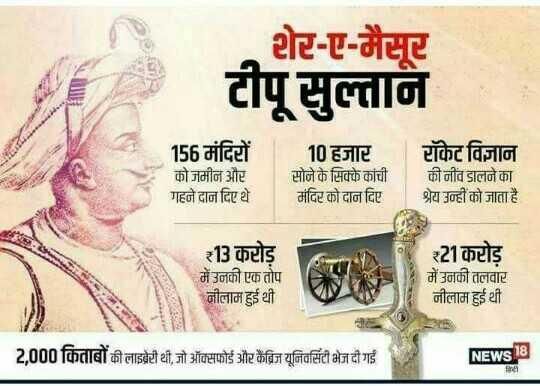 🙏 ટીપુ સુલતાન પુણ્યતિથિ - शेर - ए - मैसूट टीपू सुल्ताने 155 मंदिरों को जमीन और गहने दान दिए थे । 10 हजार टॉकेट विज्ञान की नींव डालने का । मंदिष्ट को दान दिए । श्रेय उन्हीं को जाता हैं । 13 करोड़ में उनकी एक तोप नीलाम हुई थी । 21 करोड़ में उनकी तलवार नीलाम हुई थी 2 , 000 किताबों की लाइब्रेटी थी , जो ऑक्सफोर्ड और कैंब्रिज यूनिवर्सिटी भेज दी गई NEWS 18 - ShareChat