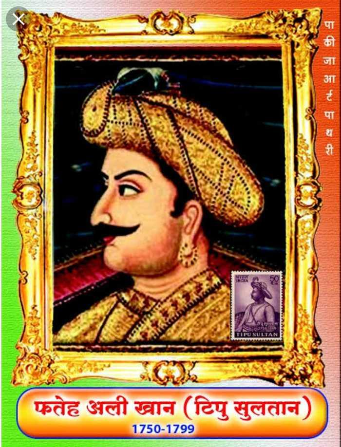 🙏 ટીપુ સુલતાન પુણ્યતિથિ - 5 6 5 5 1 5 5 के । INO TIPU SULTAN फतेह अली खान ( टिपु सुलतान ) 1750 - 1799 - ShareChat
