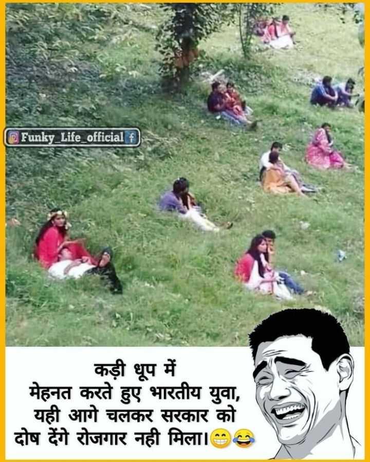 🤣 ઠંડી ના જોક્સ - Funky _ Life _ official € कड़ी धूप में मेहनत करते हुए भारतीय युवा , यही आगे चलकर सरकार को दोष देंगे रोजगार नही मिला । - ShareChat