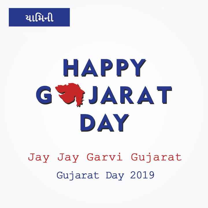 😱 ડરામણી રાતો - ' યામિની HAPPY GUJARAT DAY Jay Jay Garvi Gujarat Gujarat Day 2019 - ShareChat