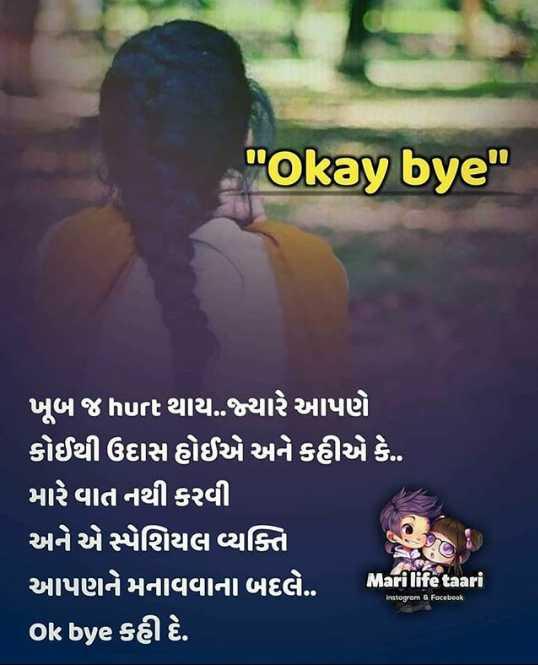 😱 ડરામણી રાતો - Okay bye ' ખૂબ જhurt થાય . . જ્યારે આપણે કોઈથી ઉદાસ હોઈએ અને કહીએ કે . . મારે વાત નથી કરવી અને એસ્પેશિયલ વ્યક્તિ ' આપણને મનાવવાના બદલે . . okbye કહી દે . Mari life taari Instagram Facebook - ShareChat