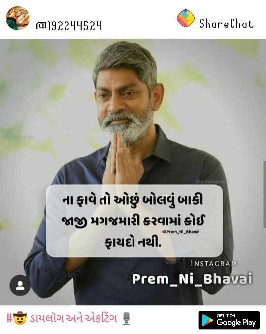 🤠 ડાયલૉગ અને એકટિંગ 🎙️ - ]િ ] 92૨૫૫૫૨૫ ShareChat ના ફાવે તો ઓછું બોલવું બાકી જાજી મગજમારી કરવામાં કોઈ ફાયદો નથી . Prem _ NI _ Bhaval INSTAGRAM Prem _ Ni _ Bhavai   # 5 ડાયલૉગ અને એકટિંગ છુ GET IT ON Google Play - ShareChat