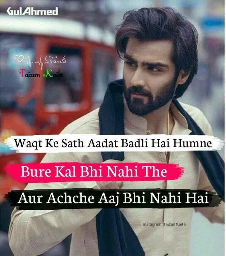 🤠 ડાયલૉગ અને એકટિંગ 🎙️ - Gul Ahmed en Famka Taizan Kife Waqt Ke Sath Aadat Badli Hai Humne Bure Kal Bhi Nahi The Aur Achche Aaj Bhi Nahi Hai Instagram : Taizan Kaife - ShareChat