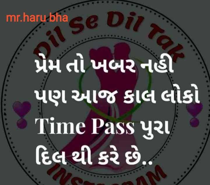 🦟 ડેન્ગ્યુથી બચવાનાં ઉપાયો - mr . haru bha e Dil પ્રેમ તો ખબર નહી પણ આજ કાલ લોકો TimePass પુરા દિલ થી કરે છે . - ShareChat
