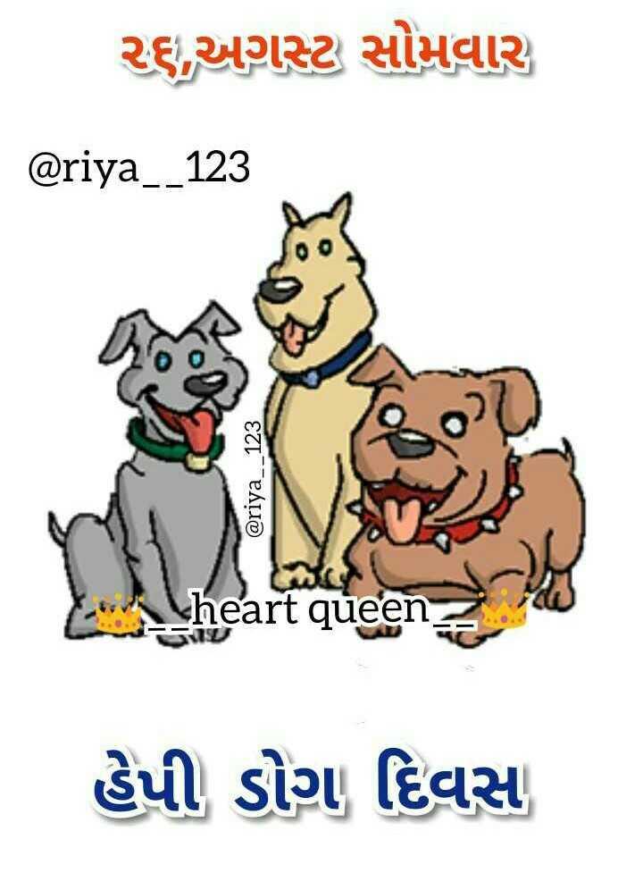 🐶 ડૉગ દિવસ - ૨૬ , અગસ્ટ સોમવાર @ riya _ _ 123 @ riya _ 123 heart queen હેપી ડોગ દિવસ - ShareChat