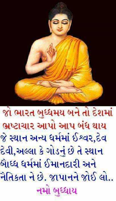 તથાાગત બુધ્ધ - જો ભારત બુધ્ધમય બને તો દેશમાં ભ્રષ્ટાચાર આપો આપ બંધ થાય જે સ્થાન અન્ય ધર્મમાં ઈશ્વર , દેવ દેવી , અલ્લા કે ગોડનું છે તે સ્થાન બૌધ્ધ ધર્મમાં ઈમાનદારી અને નૈતિકતા ને છે . જાપાનને જોઈ લો . . | નમો બુધ્ધાય - ShareChat