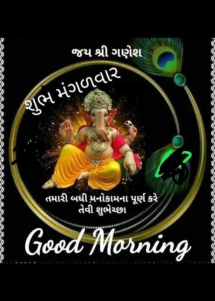 🎆 તહેવારો 🎉 - જય શ્રી ગણેશ શુભ મંગળવાર ૭ તમારી બધી મનોકામના પૂર્ણ કરે તેવી શુભેચ્છા . I Good Morning - ShareChat