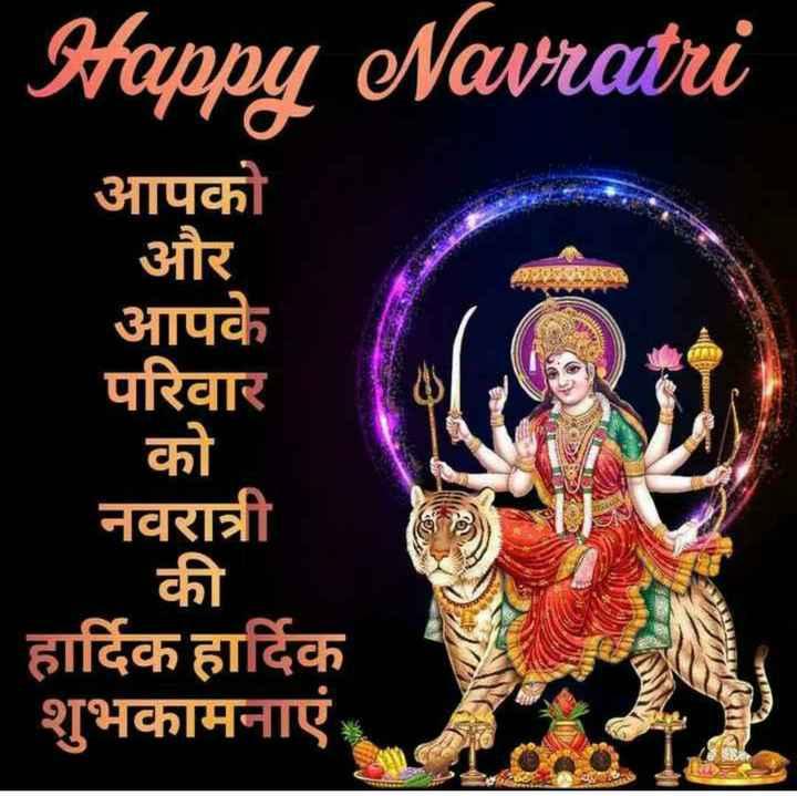 🎆 તહેવારો 🎉 - Happy Navratri REETTE आपको और आपके परिवार को नवरात्री की हार्दिक हार्दिक शुभकामनाएं - ShareChat