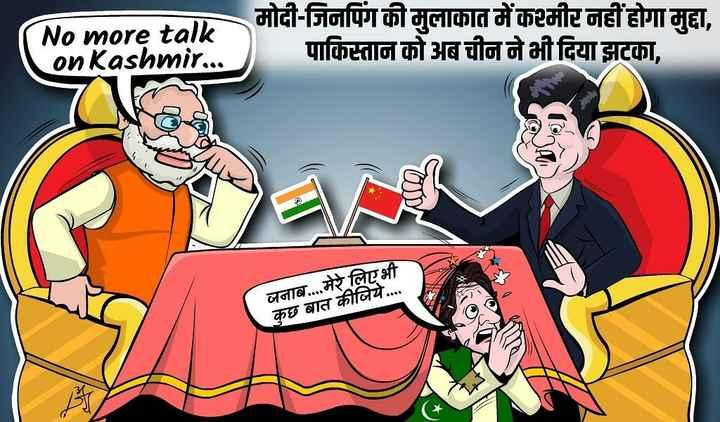 📅 તાજા સમાચાર - No more talk on Kashmir . . . मोदी - जिनपिंग की मुलाकात में कश्मीर नहीं होगा मुद्दा , पाकिस्तान को अब चीन ने भी दिया झटका , जनाब . . . . मेरे लिएभी कुछ बात कीजिये . . . . - ShareChat
