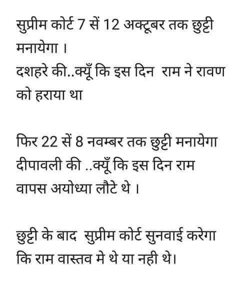 📅 તાજા સમાચાર - सुप्रीम कोर्ट 7 से 12 अक्टूबर तक छुट्टी मनायेगा । दशहरे की . . क्यूँ कि इस दिन राम ने रावण को हराया था फिर 22 से 8 नवम्बर तक छुट्टी मनायेगा दीपावली की . . क्यूँ कि इस दिन राम वापस अयोध्या लौटे थे । छुट्टी के बाद सुप्रीम कोर्ट सुनवाई करेगा कि राम वास्तव मे थे या नही थे । - ShareChat