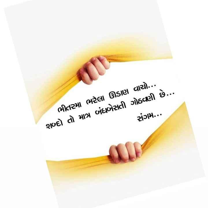💓 તારી ધુન લાગી 💓 - ભીતરમા ભરેલા ઊંડાણ વાચો . . . શબ્દો તો માત્ર બંધબેસતી ગોઠવણી છે . . સંગમ . . . - ShareChat