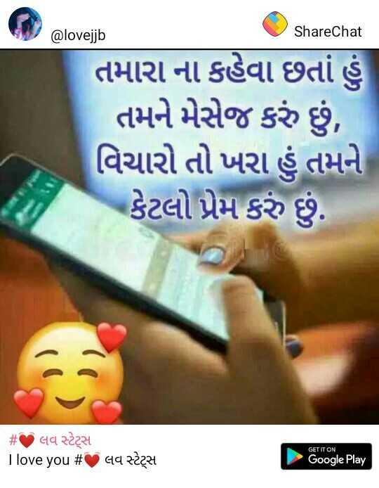 💓 તારી ધુન લાગી 💓 - @ lovejjb ShareChat તમારા ના કહેવા છતાં હું તમને મેસેજ કરું છું , વિચારો તો ખરા હું તમને કેટલો પ્રેમ કરું છું . # લવ સ્ટેટ્સ Tlove you # લવ સ્ટેટ્સ GET IT ON Google Play - ShareChat