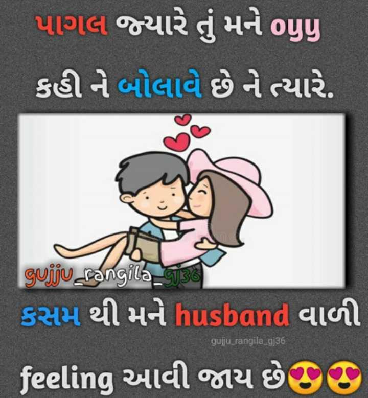 😘 તારી મારી વાતો - પાગલ જ્યારે તું મને oup કહી ને બોલાવે છે ને ત્યારે . gujju _ rangila _ 136 કસમ થી મને husband વાળી feeling આવી જાય છે gujju _ rangila _ gj36 - ShareChat
