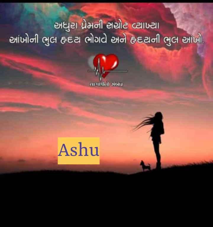😇 તારી યાદો - અધુણ પ્રેમની સચોટ વ્યાખ્યા ' આંખોની ભુલ હૃદય ભોગવે અને હૃદયની ભુલ આખો . લણણીનો સંબંધ Ashu - ShareChat