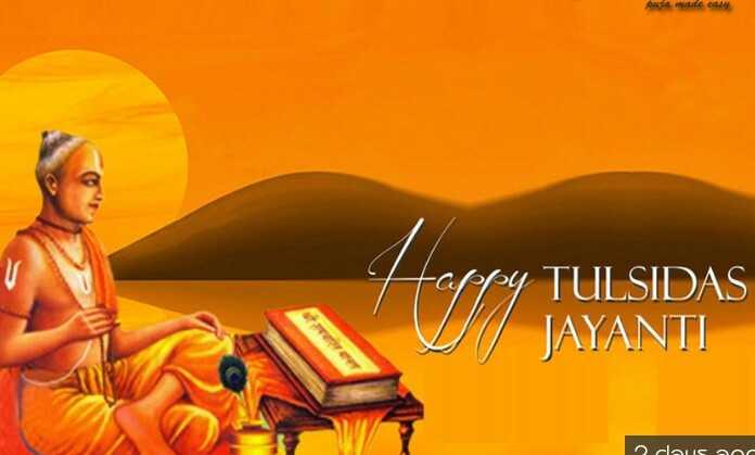 🙏 તુલસીદાસ જયંતી - Aude made Happy TULSIDAS / JAYANTI 2 cans Doc - ShareChat