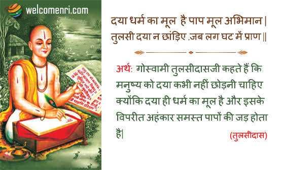 🙏 તુલસીદાસ જયંતી - welcomenri . com दया धर्म का मूल है पाप मूल अभिमान तुलसी दया न छांड़िए , जब लग घट में प्राण | अर्थः गोस्वामी तुलसीदासजी कहते हैं कि मनुष्य को दया कभी नहीं छोड़नी चाहिए क्योंकि दया ही धर्म का मूल है और इसके विपरीत अहंकार समस्त पापों की जड़ होता ( तुलसीदास ) - ShareChat