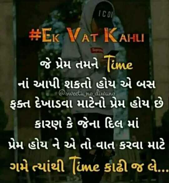 😥 દર્દભરી વાતો - ICOL woweet ko din # EK VAT KAHI ' જે પ્રેમ તમને Te નાં આપી શકતો હોય એ બસ ફક્ત દેખાડવા માટેનો પ્રેમ હોય છે ' કારણ કે જેના દિલ માં ' પ્રેમ હોય ને એ તો વાત કરવા માટે | ગમે ત્યાંથી પ્ટિ કાઢી જ લે . . . - ShareChat