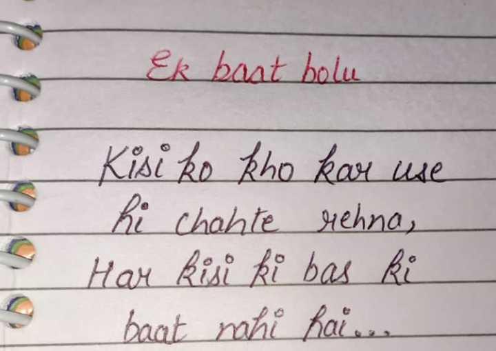 😥 દર્દભરી વાતો - Ek baat bolu Kisi ko kho kar use hi chahte rehna , Har kisi ki bas ki baat nahi hai . . . - ShareChat