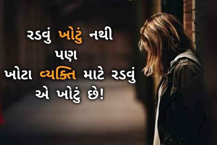 😥 દર્દભરી વાતો - રડવું ખોટું નથી પણ ખોટા વ્યક્તિ માટે રડવું એ ખોટું છે ! - ShareChat