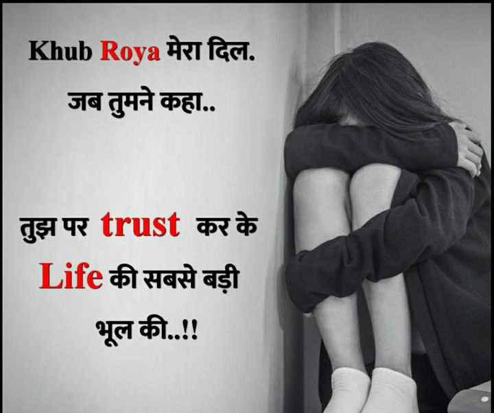 😥 દર્દભરી વાતો - Khub Roya मेरा दिल . जब तुमने कहा . . तुझ पर trust कर के Life की सबसे बड़ी भूल की . . ! ! - ShareChat