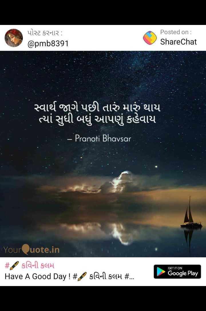 😥 દર્દભરી વાતો - પોસ્ટ કરનાર : @ pmb8391 . Posted on : ShareChat ' સ્વાર્થ જાગે પછી તારું મારું થાય , ' ત્યાં સુધી બધું આપણું કહેવાય | . . - Pranoti Bhavsar YourQuote . in # કવિની કલમ Have A Good Day ! # GET IT ON કવિની કલમ # . . Google Play - ShareChat