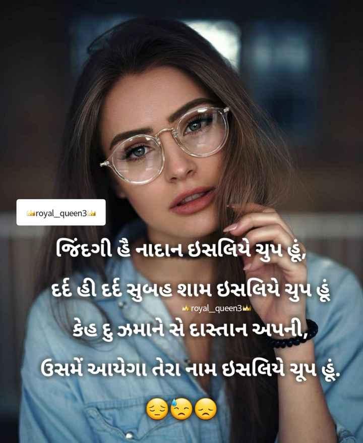 😥 દર્દભરી વાતો - royal _ queen3 . . . ૬ જિંદગી હૈ નાદાન ઇસલિયે ચુપ છું , દર્દ હી દર્દ સુબહ શામ ઇસલિયે ચુપ હૂં કેહ દુ ઝમાને સે દાસ્તાન અપની , ઉસમેં આયેગા તેરા નામ ઇસલિયે ચૂપ હું . royal _ queen3 - ShareChat